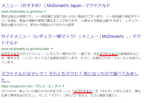 Google検索「マック」「ーマクドナルド」太字