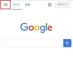 Google検索のメニュー