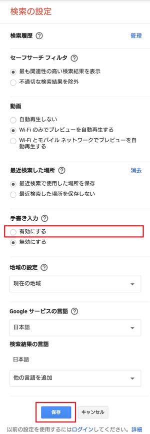検索の設定 > 手書き入力 > 保存