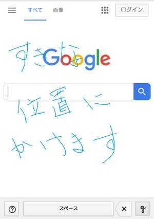 手書き入力イメージ