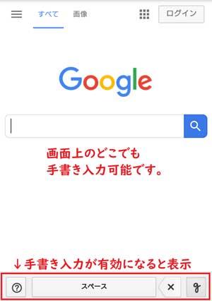 Google検索の手書き入力