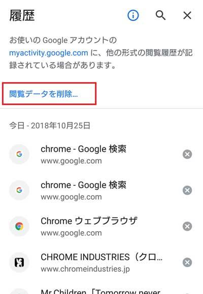 検索 削除 グーグル 履歴