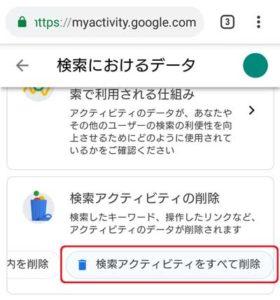 検索におけるデータ > 検索アクティビティの削除