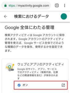 Google全体にわたる管理 > ウェブとアプリのアクティビティ をオフに