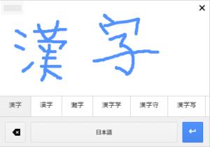 PCの手書き入力(Google)