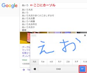 Chrome 手書き入力