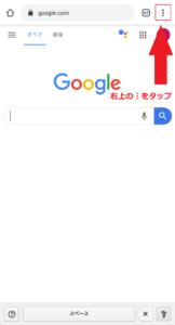 Google検索をホーム画面に追加 (1)