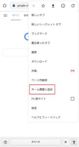 Google検索をホーム画面に追加 (2)