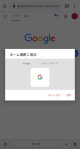 Google検索をホーム画面に追加 (4)