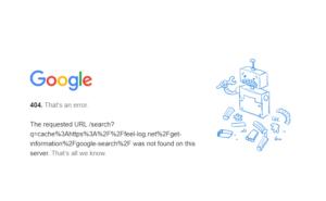 Google検索でキャッシュが見つからない