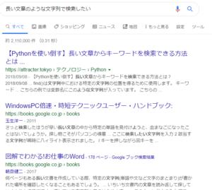 Google 検索で長い文字列が部分一致になる