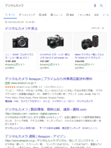 「デジタルカメラ」の検索結果