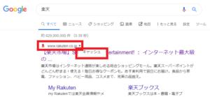 Google検索結果からキャッシュを表示