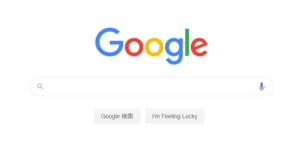 Google 検索 トップページ