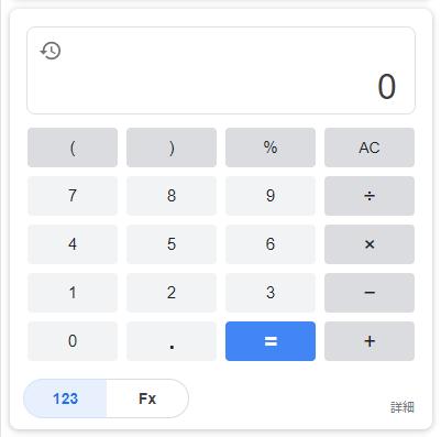 Google検索の電卓