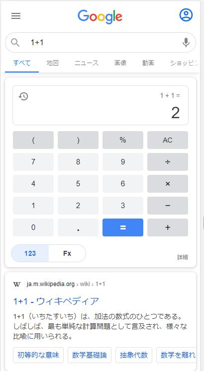 Google検索の電卓(1+1)