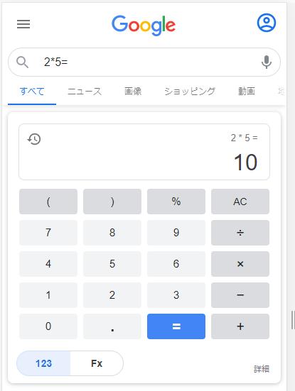 Google検索の電卓(2*5=)