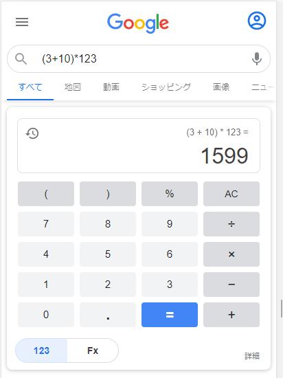 Google検索の電卓((3+10)*123)