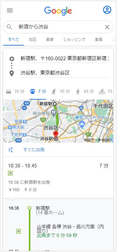 「新宿から渋谷」の検索結果