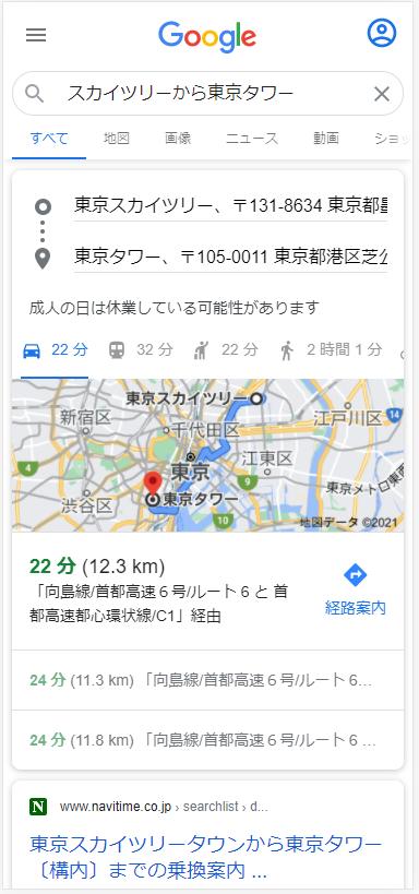 「スカイツリーから東京タワー」の検索結果